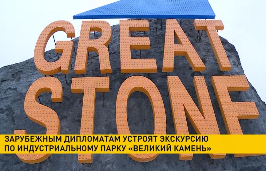 Зарубежным дипломатам устроят экскурсию по индустриальному парку «Великий камень»