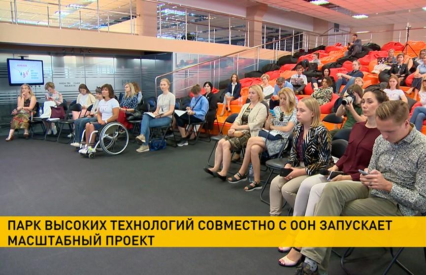 Акция ООН по сбору средств на медоборудование для людей с ограниченными возможностями стартовала в Минске