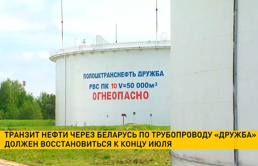 Транзит российской нефти через Беларусь по трубопроводу «Дружба» восстановится к концу июля