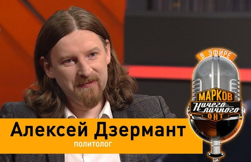 Политолог Алексей Дзермант о ситуации в Беларуси, попытках захвата власти и помощи России