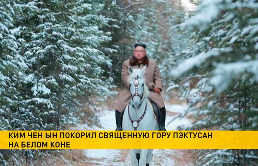 Ким Чен Ын поднялся на священную гору Пэктусан верхом на белом коне