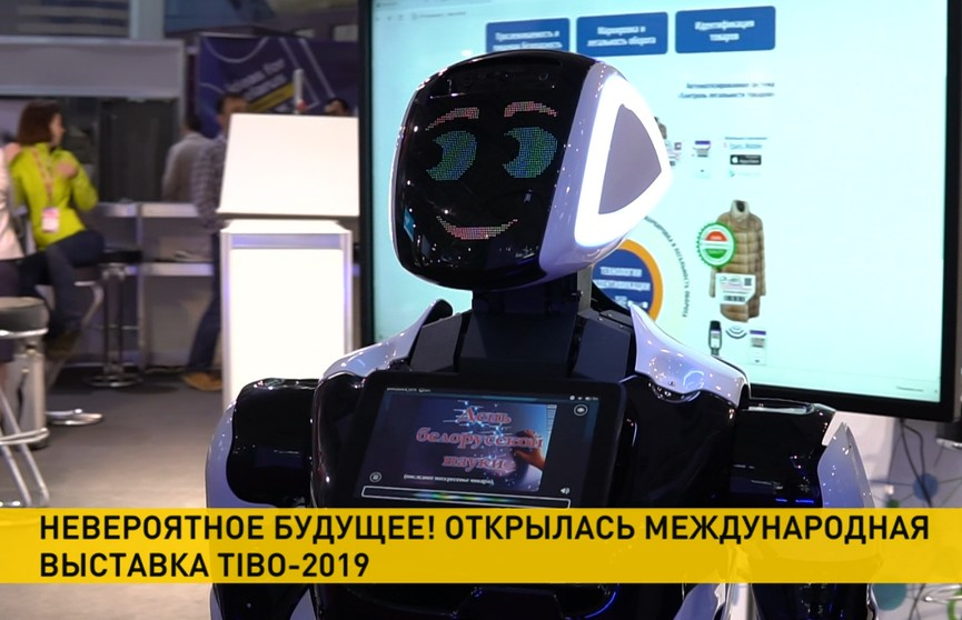 Машины, которые учатся быть людьми: технологии будущего представили на выставке «ТИБО-2019»