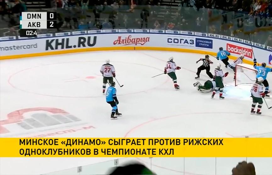 КХЛ: минское «Динамо» сыграет против рижского