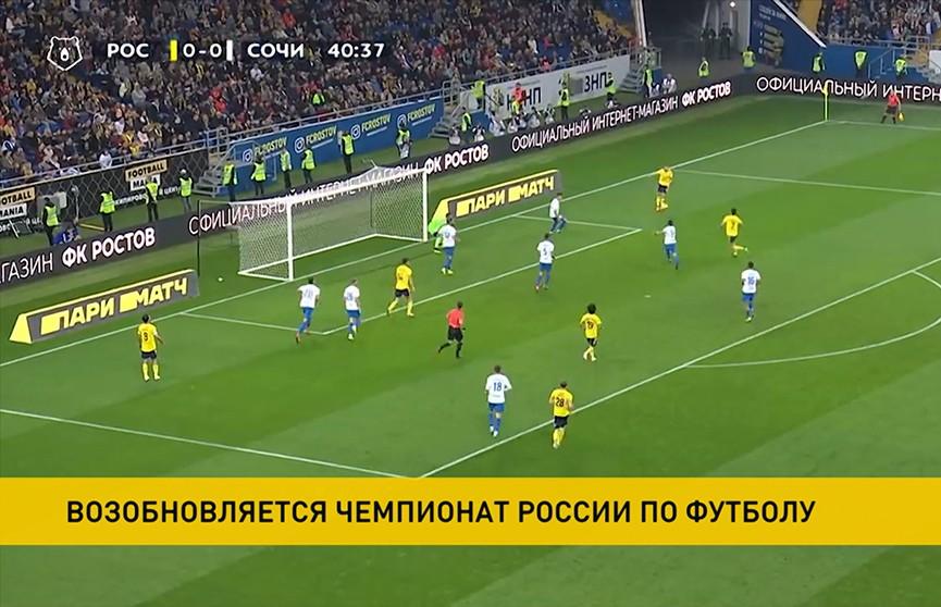 Возобновляется чемпионат России по футболу
