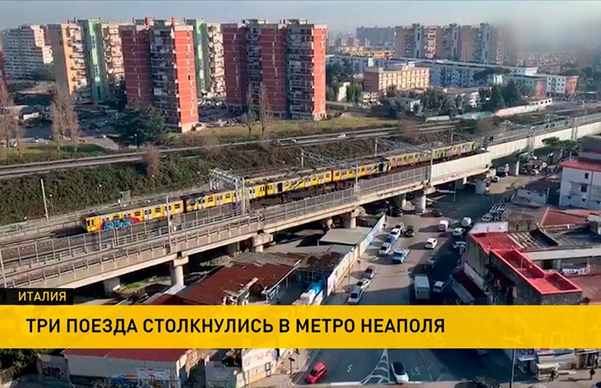 Сразу три поезда столкнулись в метро Неаполя