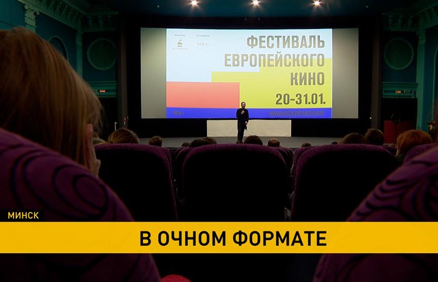 В Минске стартовал фестиваль европейского кино