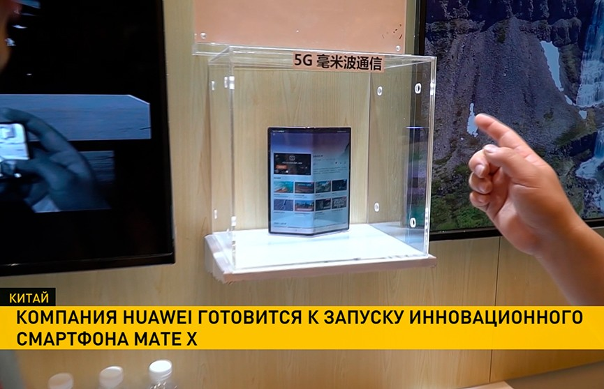 Huawei готовится представить смартфон будущего – Mate X
