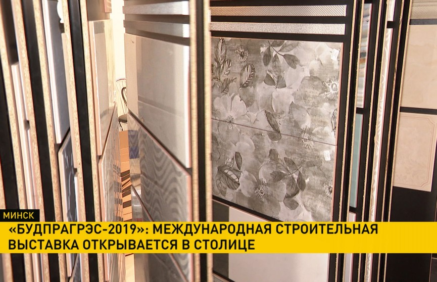 «Будпрагрэс-2019»: Международная строительная выставка открывается в Минске