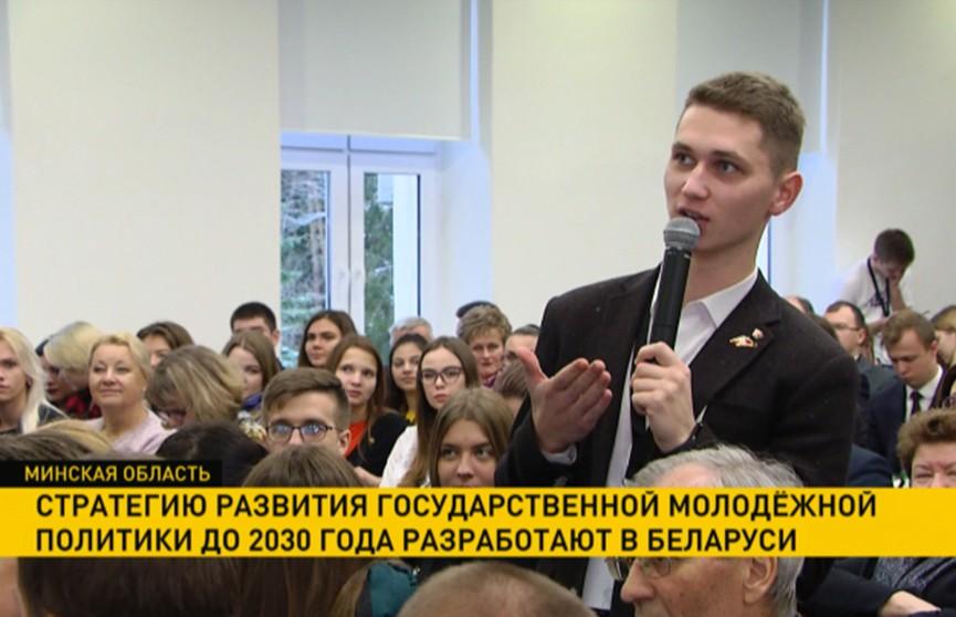 В Беларуси разработают стратегию развития государственной молодёжной политики до 2030 года