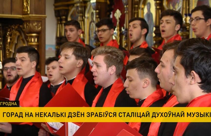 Фестываль «Каложскі дабравест» на некалькі дзён ператварыў Гродна ў сталіцу духоўнай музыкі