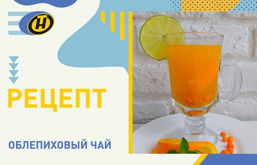 Облепиховый чай – идеальный напиток для уютного зимнего вечера. Рецепт телеведущей Екатерины Тишкевич