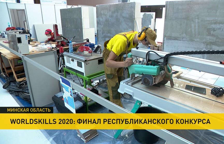 Финал 4-го Республиканского конкурса WorldSkills Belarus 2020: свои навыки в полусотне компетенций показывают профессионалы республики