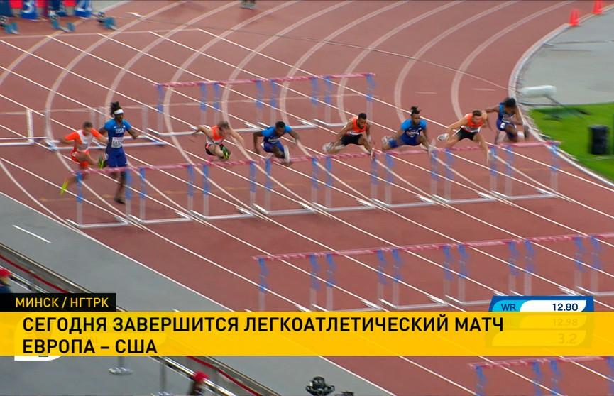 Матч по лёгкой атлетике Европа – США: три белорусских спортсмена завершили выступление во второй день соревнований