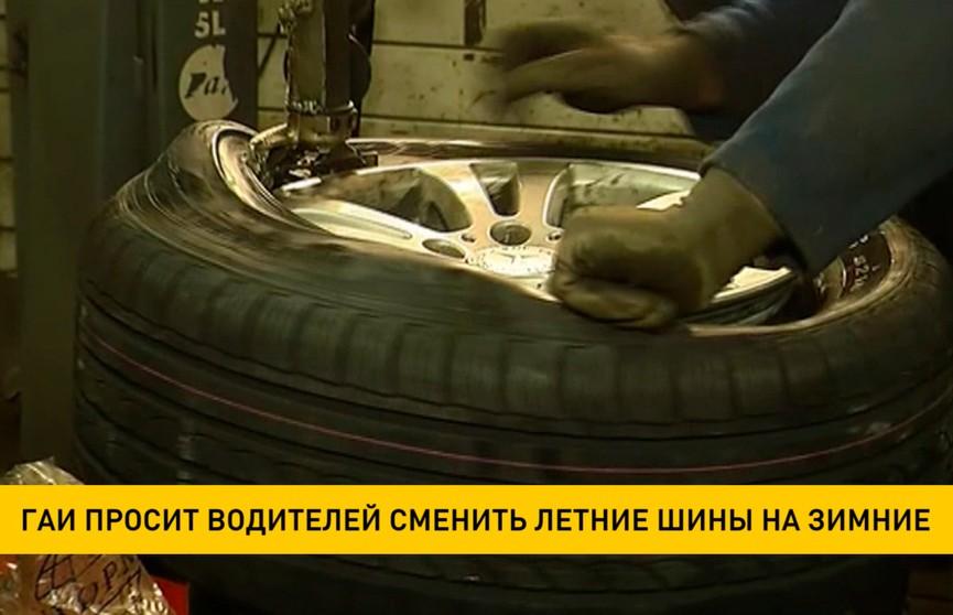ГАИ призывает сменить шины, не дожидаясь зимы