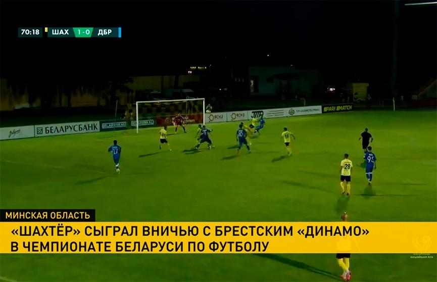 В чемпионате Беларуси по футболу солигорский «Шахтер» потерял первые очки в сезоне