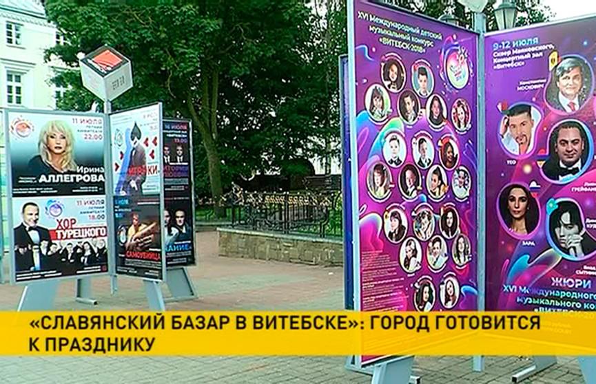 До фестиваля «Славянский Базар в Витебске» остаются считанные дни