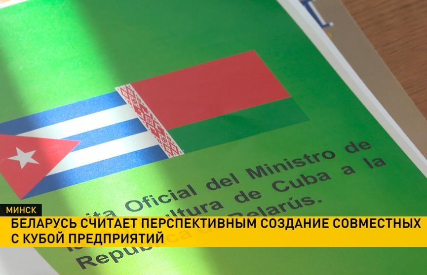 Президент Кубы посетит Минск 22 октября