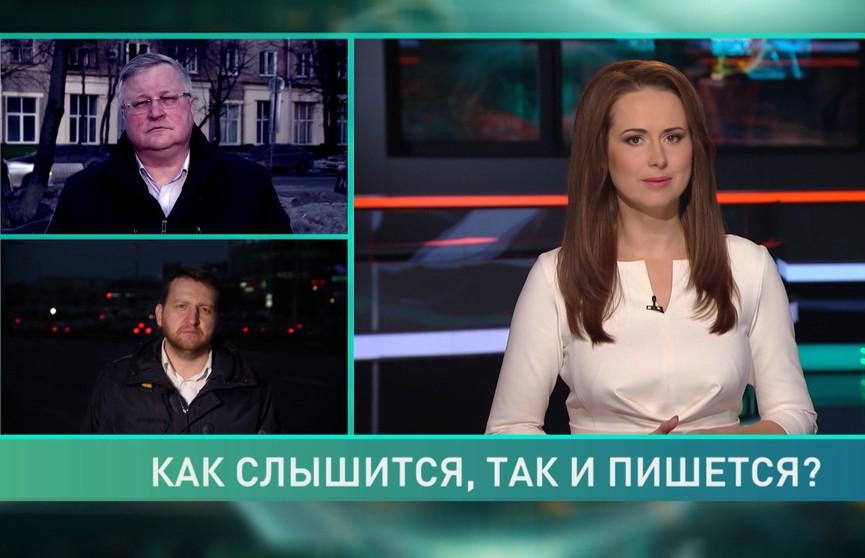 Эксперты о белорусско-российских отношениях, фейковых новостях и двусмысленности