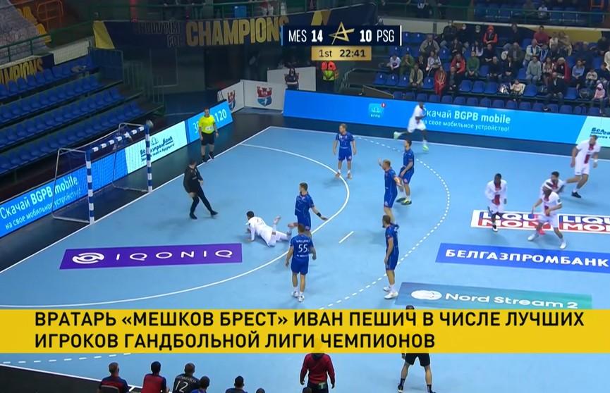 Голкипер «Мешков Брест» Иван Пешич включён в символическую сборную Лиги чемпионов