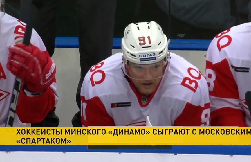 Хоккеисты минского «Динамо» сыграют с московским «Спартаком»