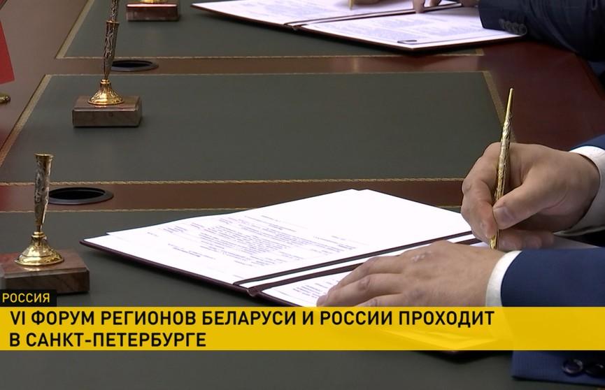 Форум регионов Беларуси и России: соглашения на $120 млн подписаны в первый день