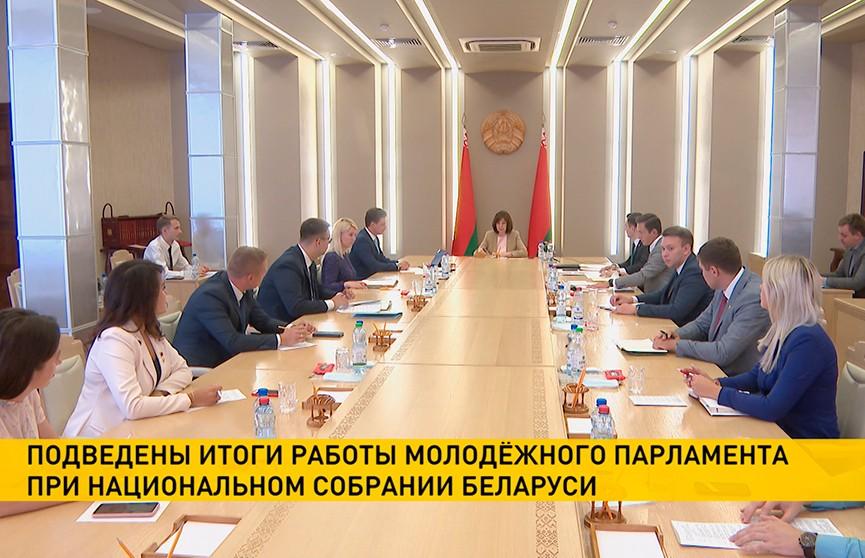 Подведены итоги работы Молодежного парламента при Национальном собрании Беларуси