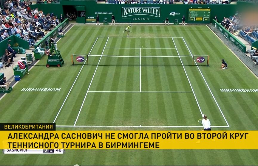 Александра Саснович неудачно стартовала на теннисном турнире в Бирмингеме
