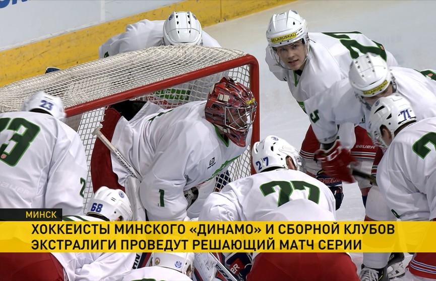 Хоккеисты минского «Динамо» и сборной клубов экстралиги сегодня проведут решающий матч серии