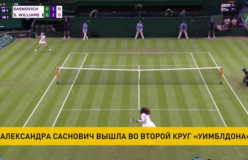 Александра Саснович вышла во второй круг «Уимблдона». Серена Уильямс, с которой она играла, выбыла из-за травмы