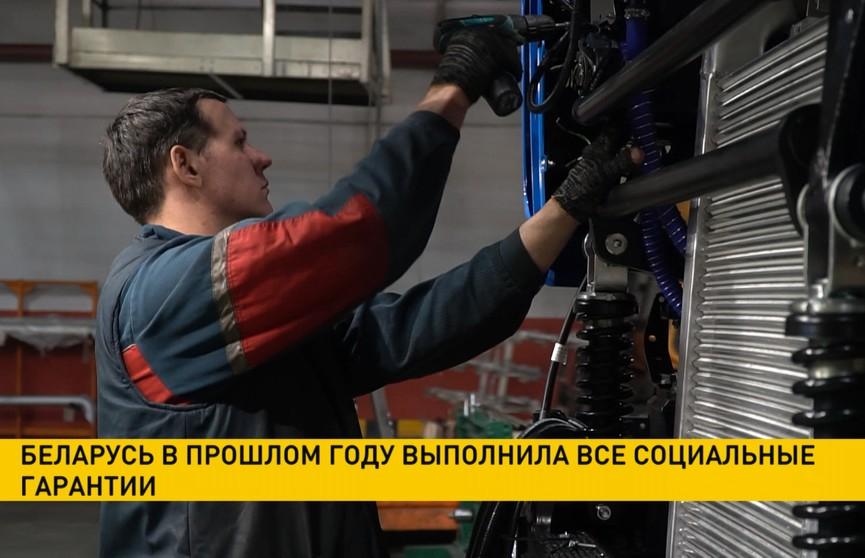 Беларусь в 2020 году выполнила все социальные гарантии для работников