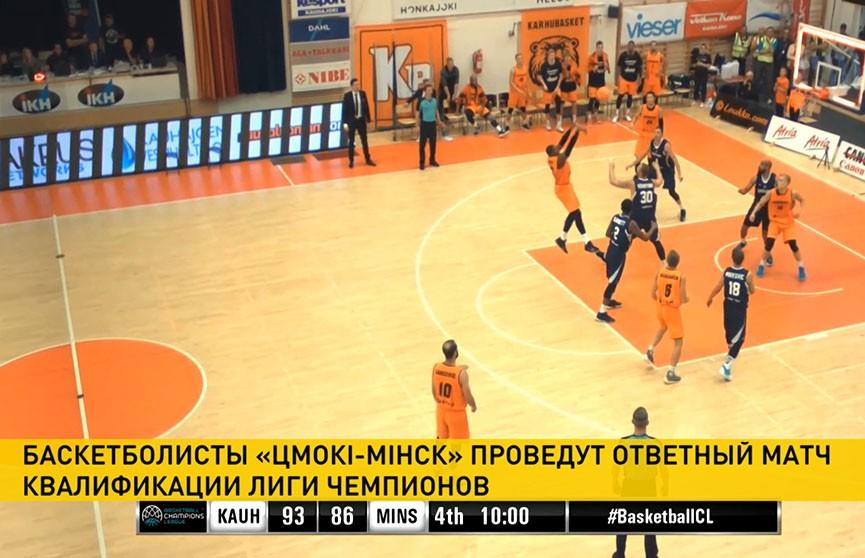 Баскетболисты «Цмоки-Минск» проведут ответный матч квалификации Лиги чемпионов