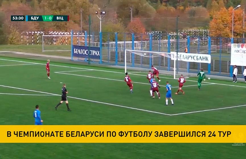 «Ислочь» вничью сыграла с минским «Динамо» в финале 24-го тура чемпионата Беларуси по футболу