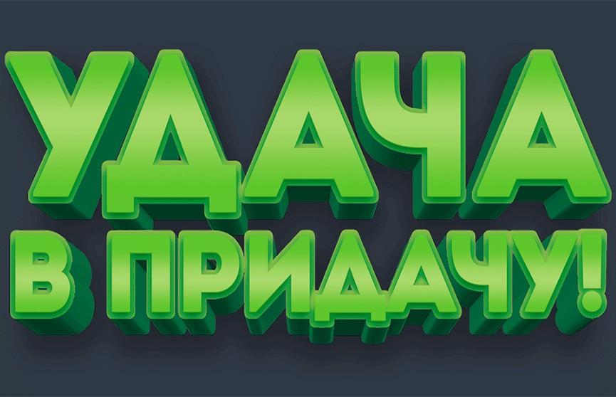 Прямая трансляция розыгрыша призов 115-го тура игры «Удача в придачу!» от «Евроопт» пройдет 9 апреля на нашем сайте