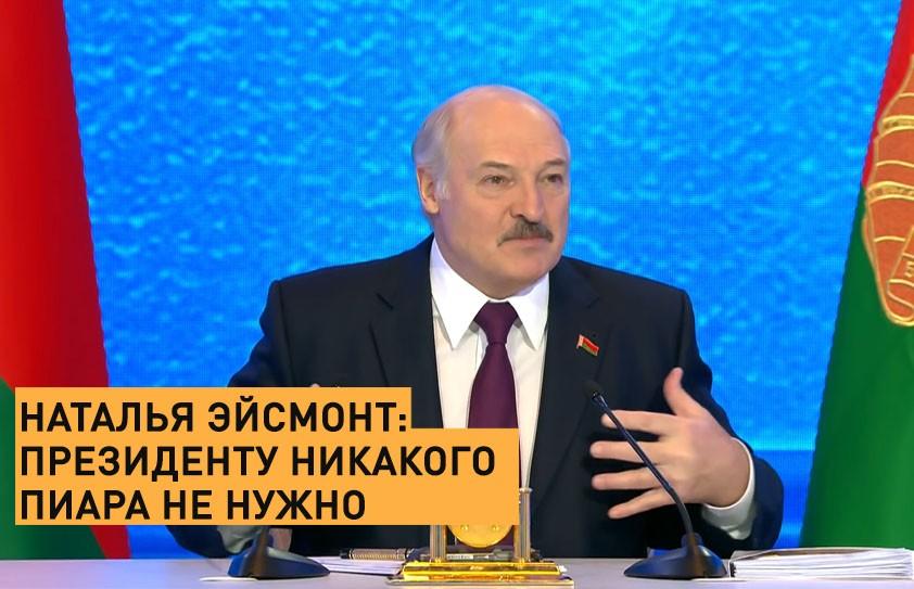 Наталья Эйсмонт о пиаре Президента Республики Беларусь