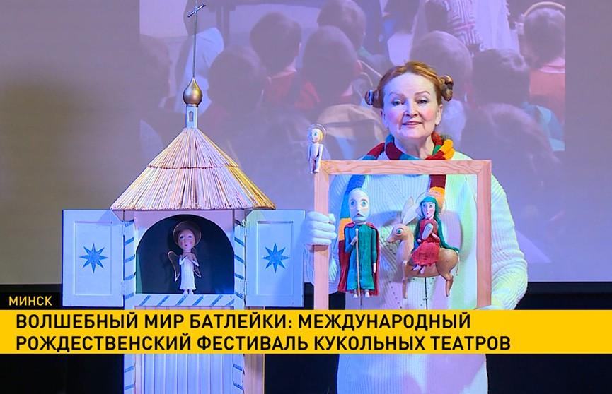 Рождественский фестиваль батлеечных и кукольных театров проходит в Минске
