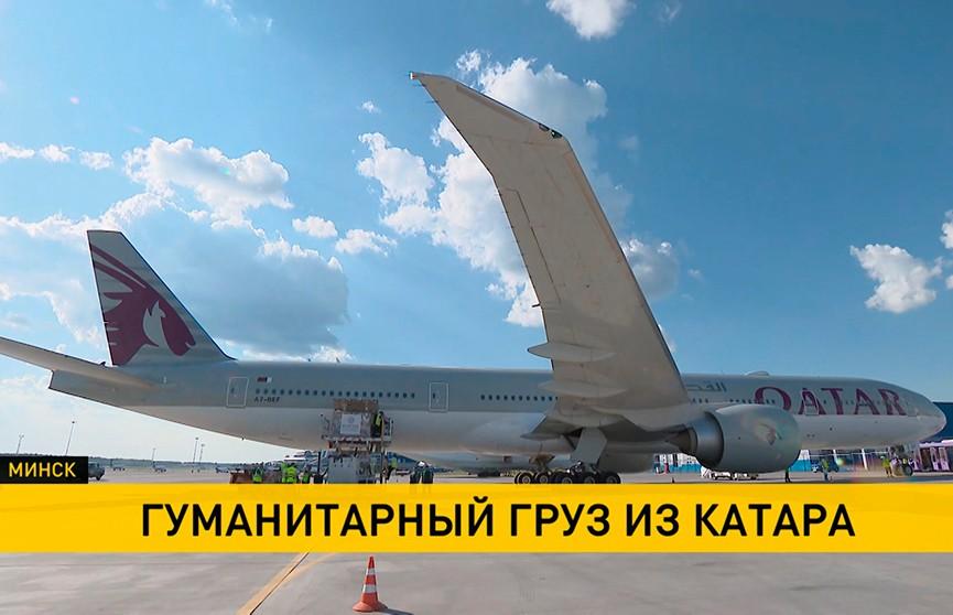 В Минск прибыл рейс с гуманитарной помощью из Катара