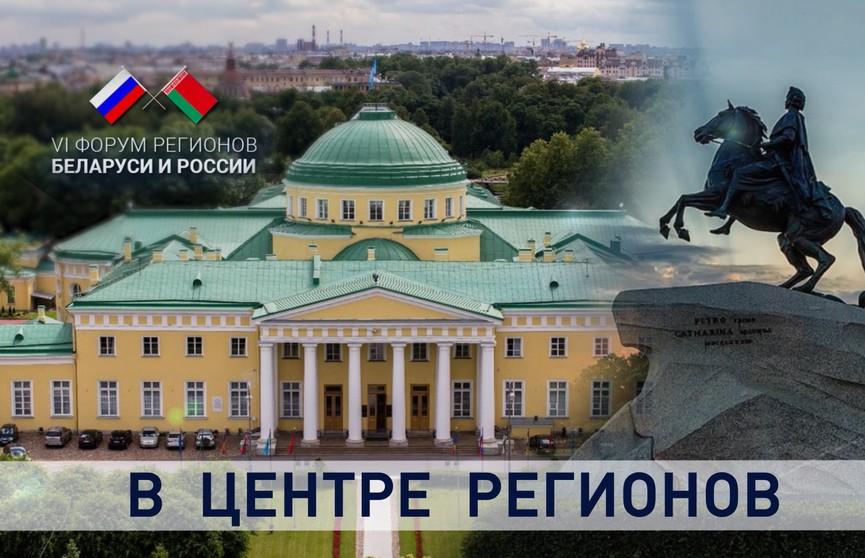 Что предложили на VI Форуме в Питере главы Беларуси и России? И почему дедлайн определён декабрём?