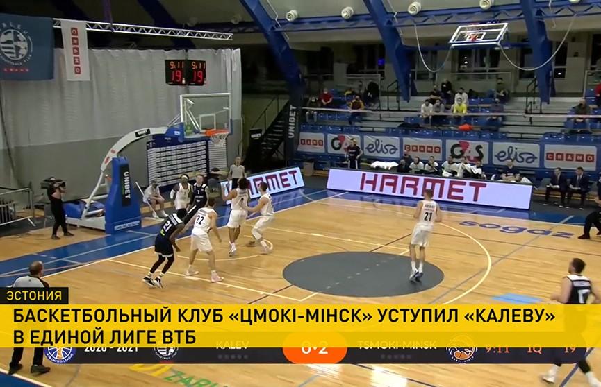 Баскетбольный клуб «Цмокi-Мiнск» уступил эстонскому «Калеву» в Единой лиге ВТБ