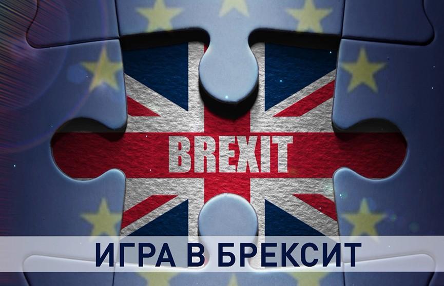 Игра в Brexit