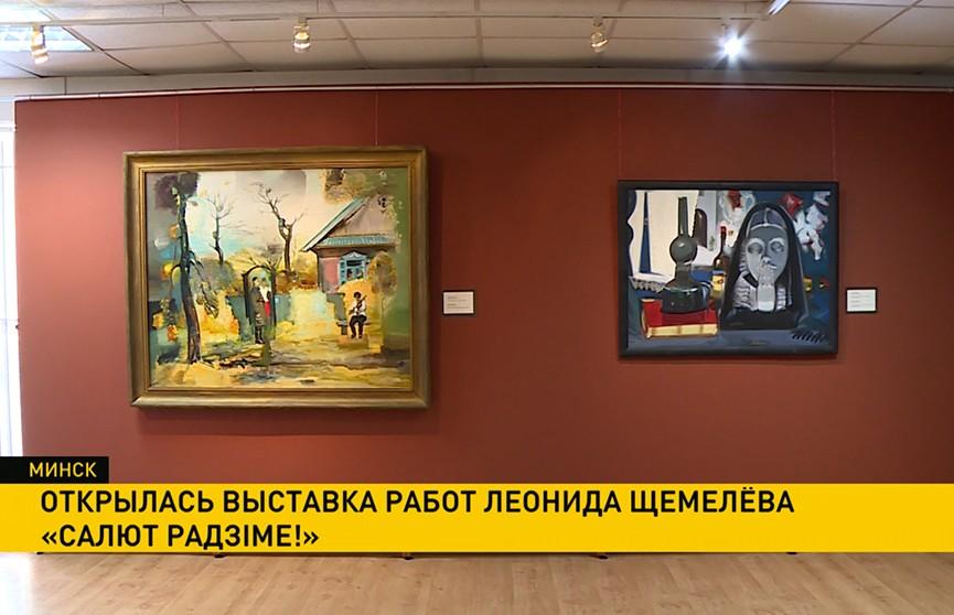 Открылась выставка работ Леонида Щемелева «Салют Радзiме!»