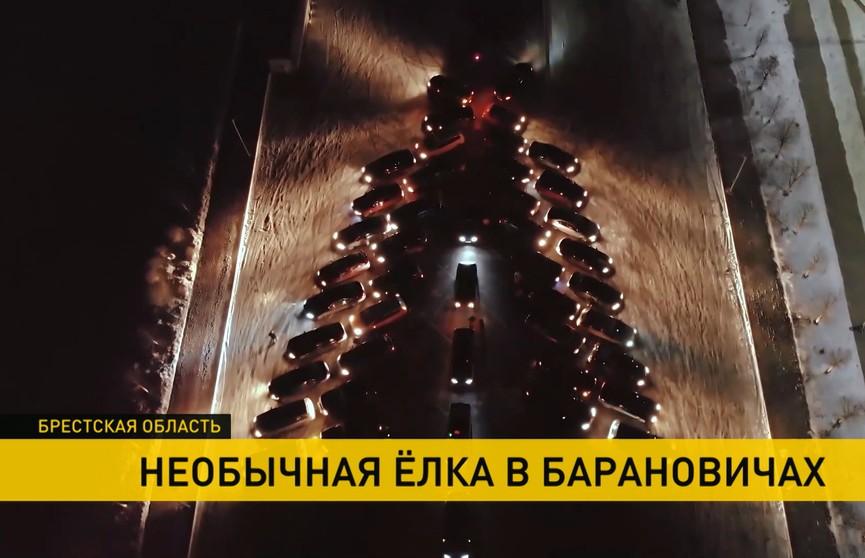 Елку из автомобилей «зажгли» в Барановичах
