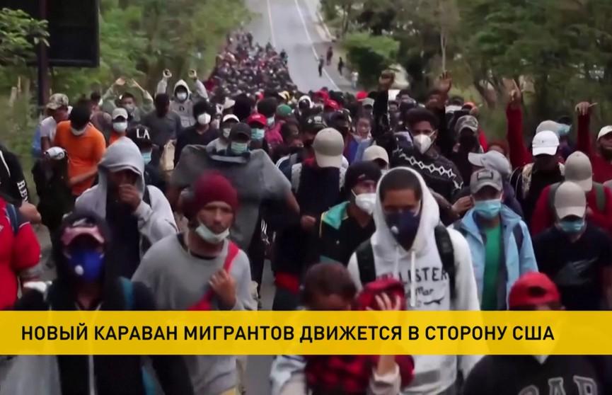 Тысячи гондурасских мигрантов направляются в США