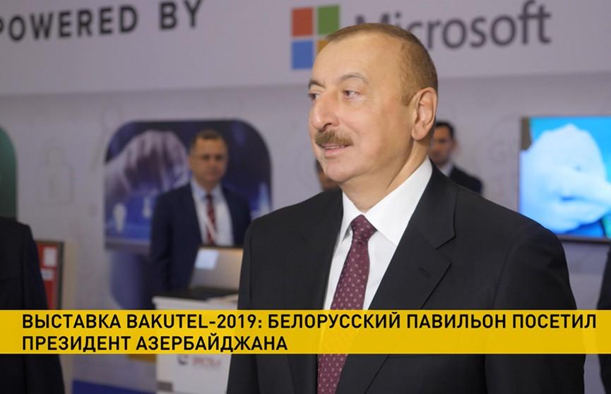 Президент Азербайджана посетил Национальный стенд Беларуси на выставке технологий Bakutel