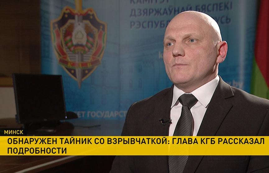 Оружейный тайник и подготовка терактов. Какие сценарии собирались опробовать на Беларуси? Подробности от главы КГБ