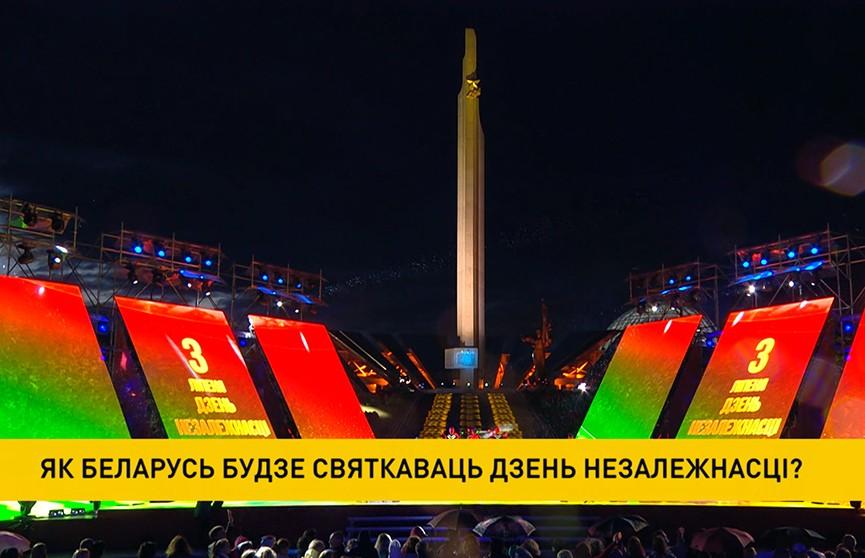 Як Беларусь будзе святкаваць Дзень Незалежнасці?