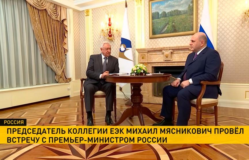 Председатель коллегии ЕЭК встретился с премьер-министром России