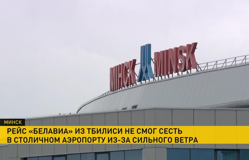 Из-за сильного ветра самолет из Тбилиси не смог приземлиться в Минске