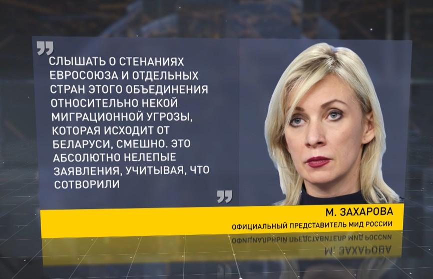 В российском МИД прокомментировали обвинения Запада в организации потока нелегальных мигрантов из Беларуси в Литву