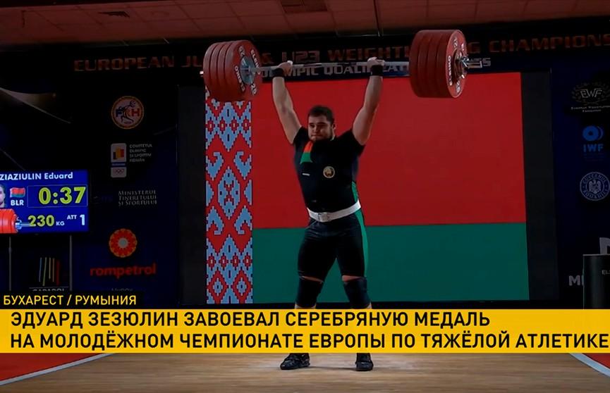Белорус Эдуард Зезюлин завоевал серебро молодежного чемпионата Европы по тяжелой атлетике