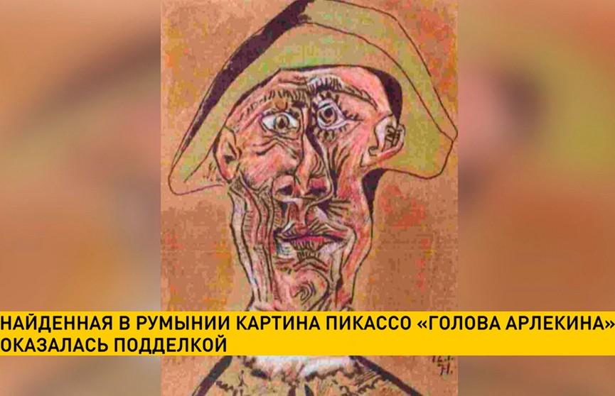 Картина Пикассо, которую нашли накануне, оказалась ненастоящей